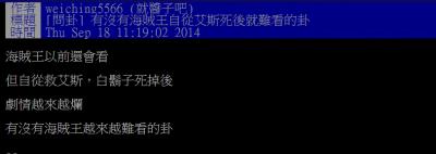 原來...海賊王早就預料了台灣的未來!!