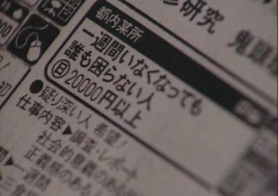 日本超爆笑徵才資訊...我傻眼了!