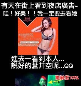 我的媽啊!夜店Dj廣告修圖太超過!!說好的蒼井空呢?相似度10 ~