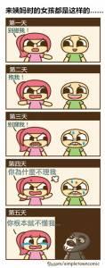 女生來大姨媽時情緒是這樣…超貼切漫畫!