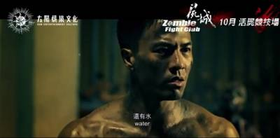 【屍城】電影官方預告片︱【聚星幫】