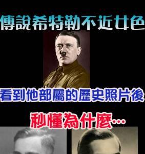 看到了這些部屬的歷史照片,終於了解為什麼希特勒不近女色!