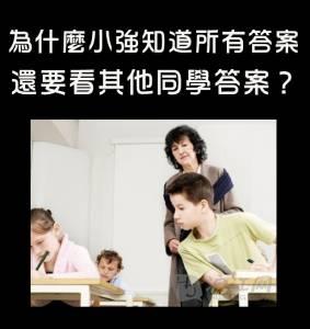考試時,小強明明知道所有問題的答案,為什麼還要看其他同學的答案?