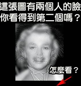 這張圖中有兩個人的臉,你先看到了誰?