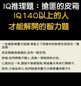 IQ推理題:搶匪的皮箱,IQ140以上的人才能解開的智力題