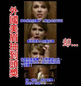 外國美眉來中國抽到頭獎,卻…