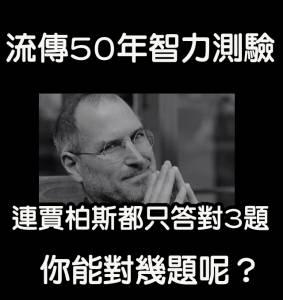 有50年歷史,連賈柏斯都只能答對3題的超強智力測驗!