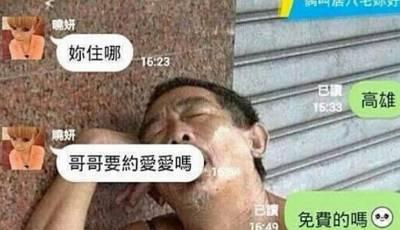 辣妹約3000元百分鐘 「早早男」怒回:說好的___呢?