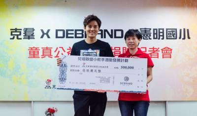 吳克羣自創品牌「DEBRAND」 與偏鄉孩童創意揮灑 夢想起飛│華納音樂