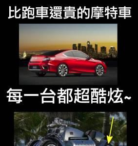 比跑車還貴的酷炫摩特車,大集合!