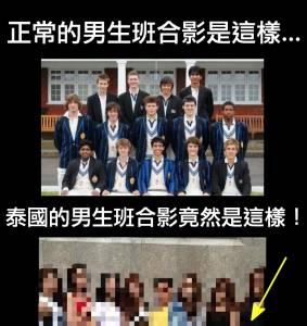 泰國男生班畢業照竟然是…