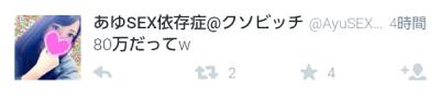 日本推友爆料「少女援交月收入」 難怪那麼多正妹要去做