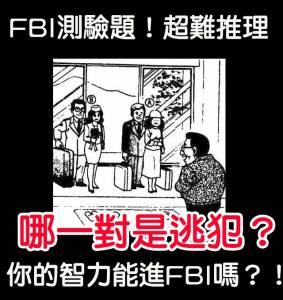 FBI面試時的測驗題,這兩對夫妻有一對是罪犯,你看得出是哪對嗎?