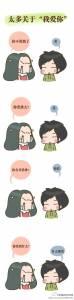 女生在愛情中的壞毛病總結!!!(漫畫)