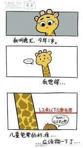 長頸鹿的煩惱,萌萌噠~