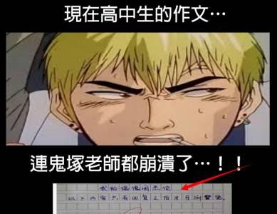 高中生的作文 老師崩潰啦!!