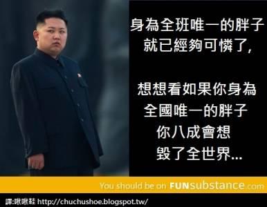 金正恩獨裁的原因居然是!?