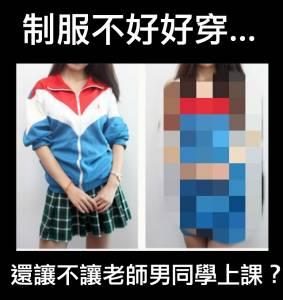 制服不好好穿,穿成這樣,還讓不讓老師跟男同學好好上課?