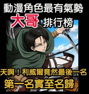 日本男性評選動漫「大哥排行榜」 ,利威爾竟然最後一名!