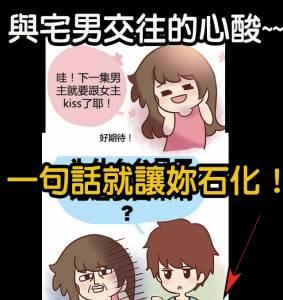 與宅男交往,說不出的心酸~~(爆笑漫畫)