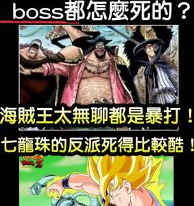 反派的下場!盤點動漫中大boss「死」法!