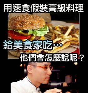 把麥XX的漢堡假裝高級料理給美食家吃,他們會怎麼評論呢??
