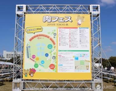 秋天就是要大口吃肉 日本國營昭和紀念公園的肉節