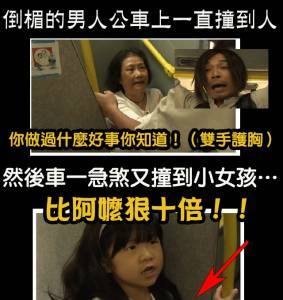 倒楣的男人~~坐個公車接連撞到老人 老太太和小孩,每個都被狠噹~~XD