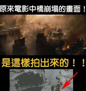 原來電影中的橋崩塌的畫面,是這樣拍出來的!!