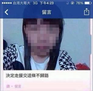 小女子臉書貼文:決定走上援交這條不歸路...
