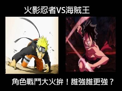 海賊王vs火影忍者 所有人物大比拚(這篇值得珍藏)