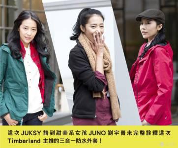 JUKSY穿搭教學:【三合一防水外套】戶外休閒穿搭示範 - 女生篇