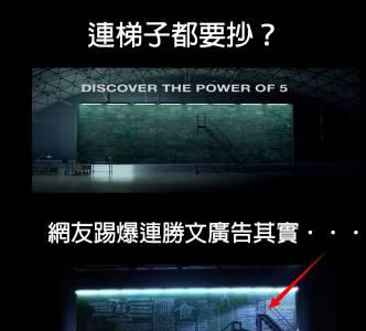 連勝文競選廣告遭網友踢爆...