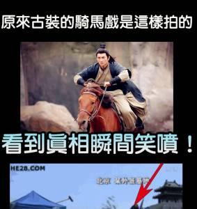 動圖告訴你古裝劇坐驕子跟騎馬的戲是怎麼拍的!看到真相瞬間笑噴!