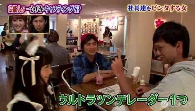 最近日本女僕咖啡廳最新的玩法!把主人當豬踢!