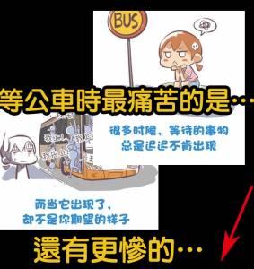 擠公車是世界上最難過的事,沒有之一!