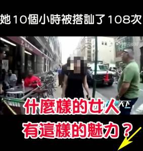 什麼樣的女人,可以走在街上10個小時被搭訕108次!