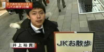 """東京出台新規禁止在秋葉原""""和女高中生散步"""""""