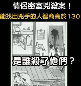 詭異密室兇殺案,是誰殺了這對情侶?答案就在圖片中!能找出兇手的人智商超過130!