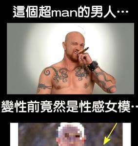 比男人還男人的她們…竟然原本都是女人!!