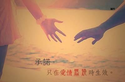 如果看完你哭了,請想一下你曾經對(他或她)的承諾............