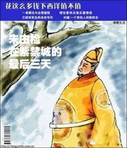 假如古代有雜誌,封面可能是這樣的!!西施那個是成人雜誌封面吧~~