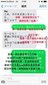 魯蛇上網求助與正妹約X攻略,聊到最後女孩身份嚇壞全網友!!
