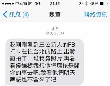 我老闆國外也在參戰了 累推台灣陳董啦!!最後一句笑翻...