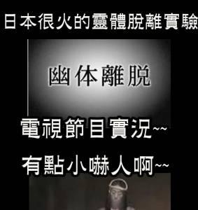 日本超恐怖實驗:真實靈魂出竅實驗........最近蠻火的!據說有點小嚇人啊!