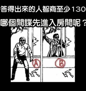 智力測驗:哪個間諜先進入房間?答得出來的人智商至少有130!!