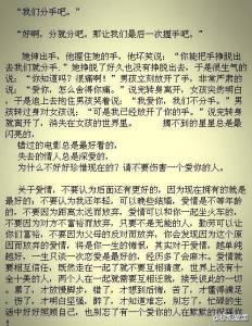 《分手》,在網上被轉瘋了的短文,送給正在談戀愛的年青人!!!