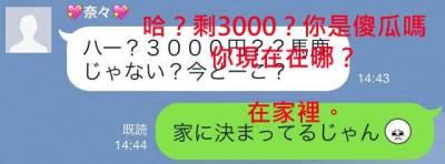 向女友坦白「存款只剩3000元」後...女友行徑感動萬千魯蛇!