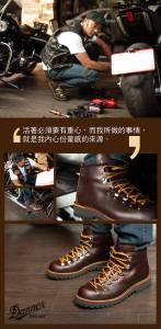 【Danner Boots】-與眾不同的唯一方法:「做自己,直到讓別人記住你!」