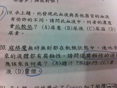 國中生物考卷..天堂 LOL全都考!太歡樂了XD